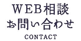 WEB相談・お問い合わせ 内容確認