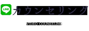 LINEビデオカウンセリング