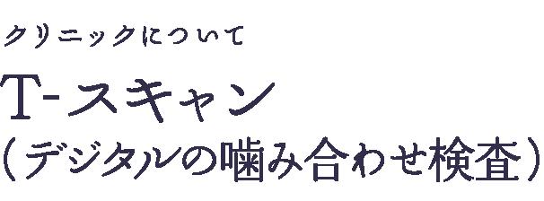 T-スキャン